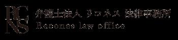 弁護士法人リコネス法律事務所(旧安間守田法律事務所)